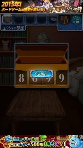 脱出ゲーム RPGからの脱出 038