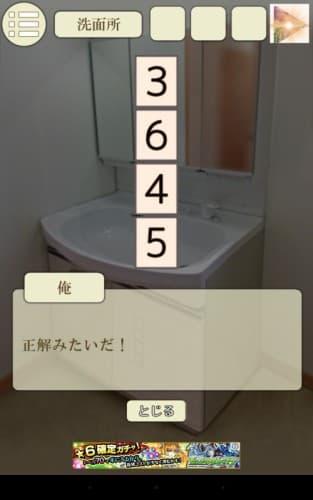 ロストメモリーからの脱出 (28)