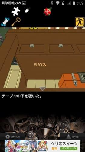 8階の密謀 攻略 059