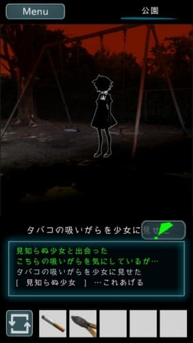 烏菜木市奇譚(うなぎしきたん) 『サイン』 攻略 022