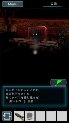 烏菜木市奇譚(うなぎしきたん) 『サイン』 攻略 031