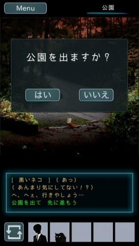 烏菜木市奇譚(うなぎしきたん) 『サイン』 攻略 061
