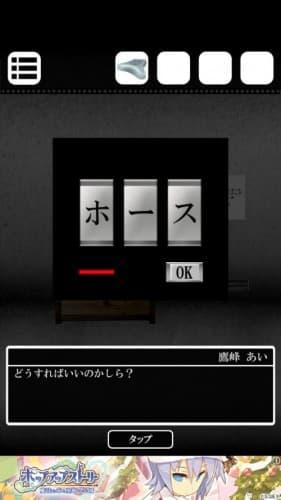 脱出ゲーム 謎解き探偵×仮面助手 〜犯人からの贈り物〜 攻略 349