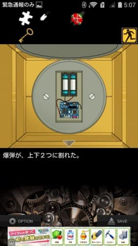 8階の密謀 攻略 051