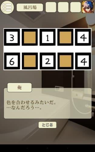 ロストメモリーからの脱出 (122)