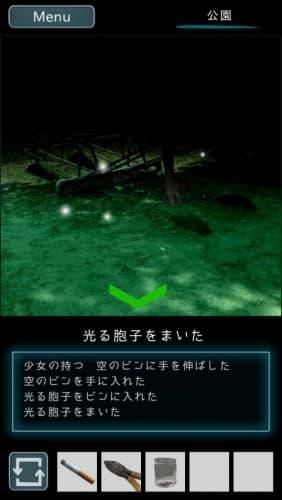 烏菜木市奇譚(うなぎしきたん) 『サイン』 攻略 028