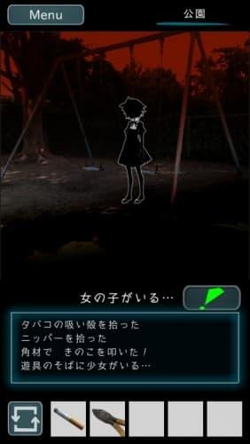 烏菜木市奇譚(うなぎしきたん) 『サイン』 攻略 020