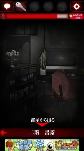 ひとりかくれんぼ -暗闇からの脱出- 049