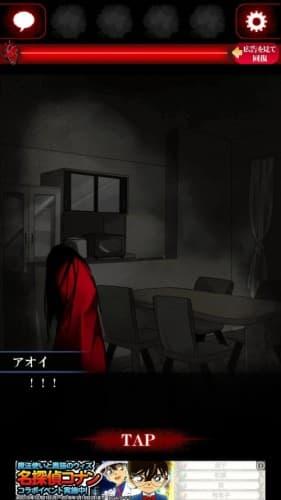 ひとりかくれんぼ-暗闇からの脱出- 攻略 041