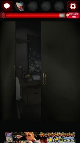 ひとりかくれんぼ-暗闇からの脱出- 攻略 078
