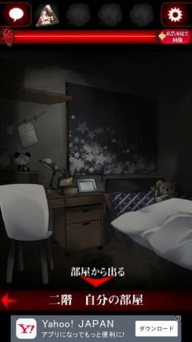 ひとりかくれんぼ -暗闇からの脱出- 034