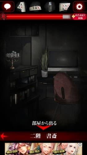ひとりかくれんぼ -暗闇からの脱出- 024