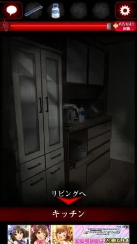 ひとりかくれんぼ-暗闇からの脱出- 攻略 015