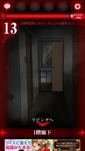 ひとりかくれんぼ -暗闇からの脱出- 014