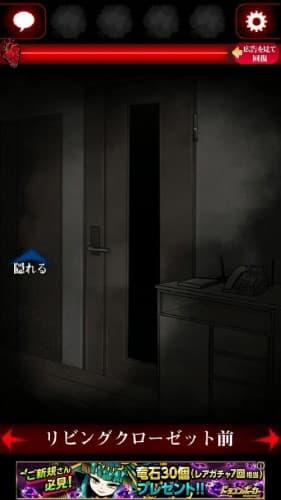 ひとりかくれんぼ-暗闇からの脱出- 攻略 050