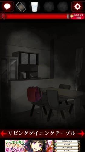 ひとりかくれんぼ-暗闇からの脱出- 攻略 030