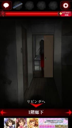 ひとりかくれんぼ-暗闇からの脱出- 攻略 011
