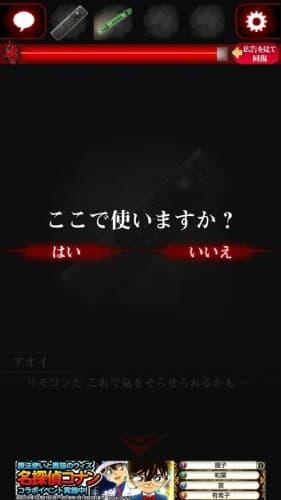 ひとりかくれんぼ-暗闇からの脱出- 攻略 054