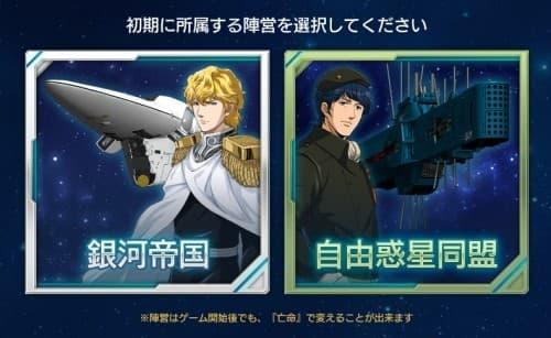 銀河英雄伝説タクティクス オンラインゲーム DMM.com