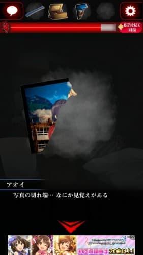 ひとりかくれんぼ-暗闇からの脱出- 攻略 033