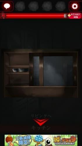 ひとりかくれんぼ -暗闇からの脱出- 026