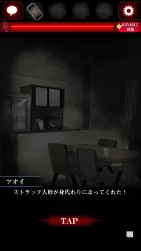 ひとりかくれんぼ-暗闇からの脱出- 攻略 027