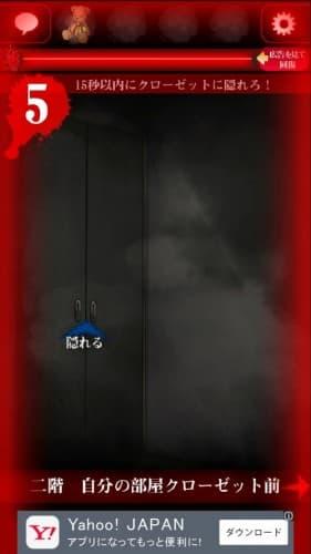 ひとりかくれんぼ -暗闇からの脱出- 042