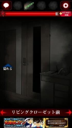 ひとりかくれんぼ-暗闇からの脱出- 攻略 071