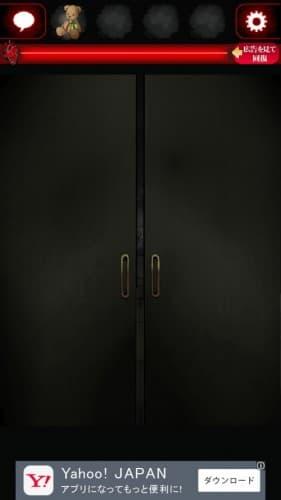 ひとりかくれんぼ -暗闇からの脱出- 045