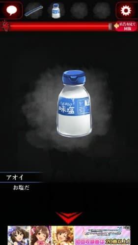 ひとりかくれんぼ-暗闇からの脱出- 攻略 013