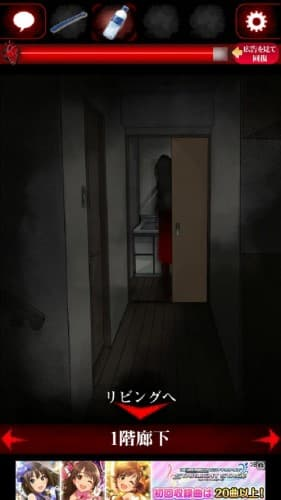 ひとりかくれんぼ-暗闇からの脱出- 攻略 021