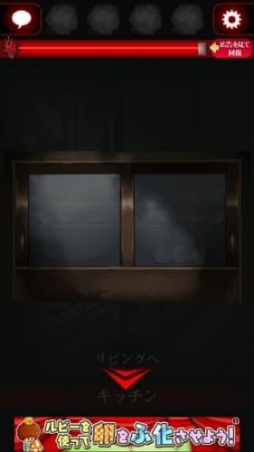 ひとりかくれんぼ -暗闇からの脱出- 025