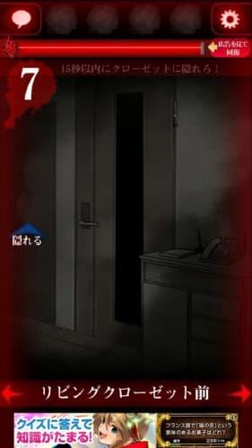 ひとりかくれんぼ -暗闇からの脱出- 015