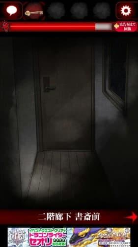 ひとりかくれんぼ -暗闇からの脱出- 044