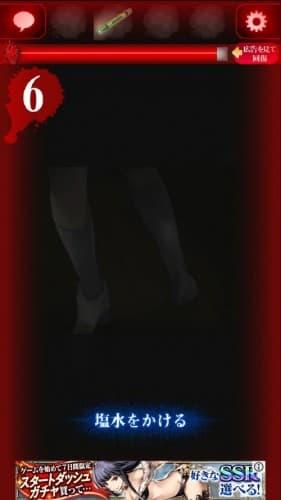 ひとりかくれんぼ-暗闇からの脱出- 攻略 068