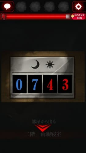 ひとりかくれんぼ-暗闇からの脱出- 攻略 002