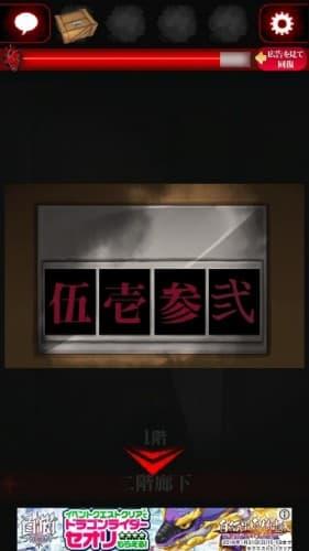 ひとりかくれんぼ -暗闇からの脱出- 036 - コピー
