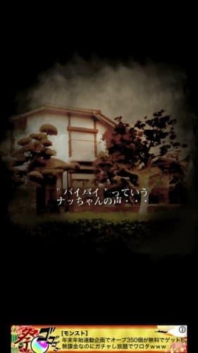 ひとりかくれんぼ -暗闇からの脱出- 053