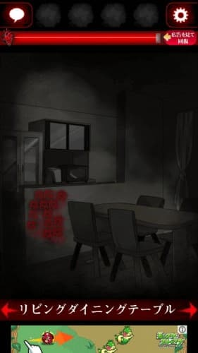 ひとりかくれんぼ -暗闇からの脱出- 023