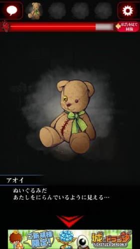 ひとりかくれんぼ -暗闇からの脱出- 052