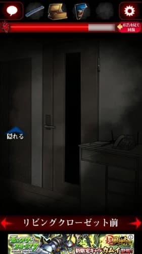 ひとりかくれんぼ-暗闇からの脱出- 攻略 040