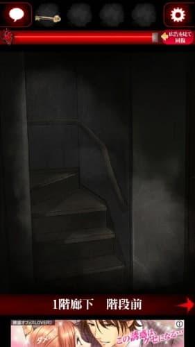 ひとりかくれんぼ-暗闇からの脱出- 攻略 056