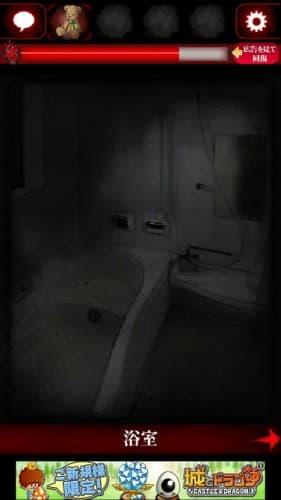 ひとりかくれんぼ -暗闇からの脱出- 054