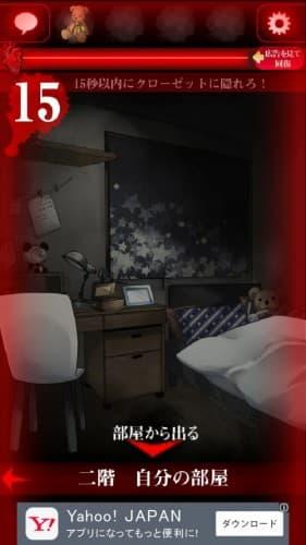 ひとりかくれんぼ -暗闇からの脱出- 041