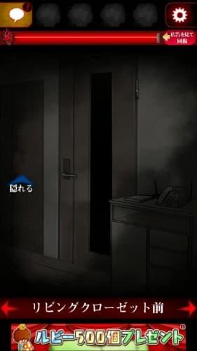 ひとりかくれんぼ -暗闇からの脱出- 019