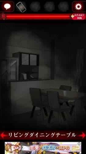 ひとりかくれんぼ-暗闇からの脱出- 攻略 028