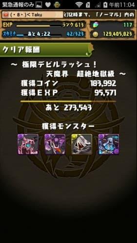 Screenshot_2015-12-31-11-04-41