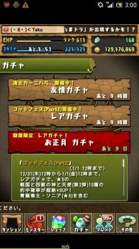 Screenshot_2016-01-01-03-00-22
