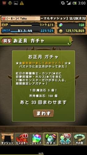 Screenshot_2016-01-01-03-00-30