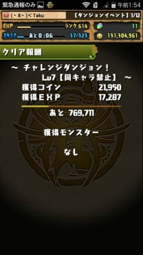 Screenshot_2016-01-04-01-54-23